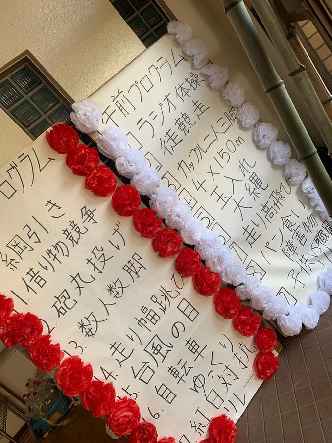 横浜家庭学園 運動会(準備)!