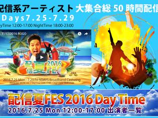 配信夏FES 2016