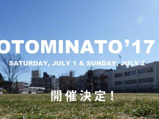 OTOMINATO '17 出演のお知らせ