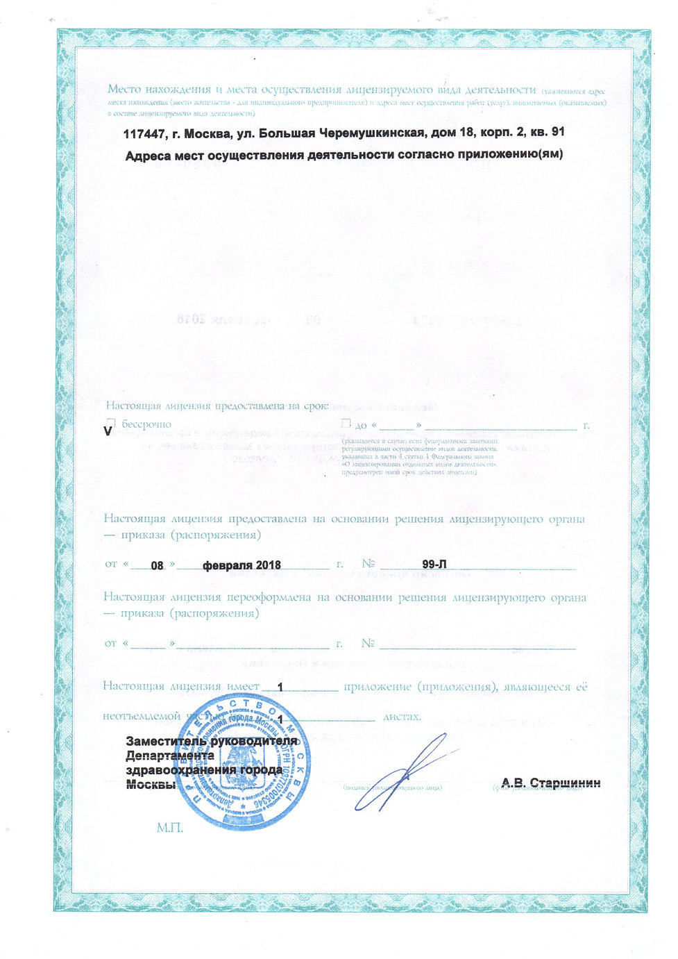 Лицензия лист 2.jpg
