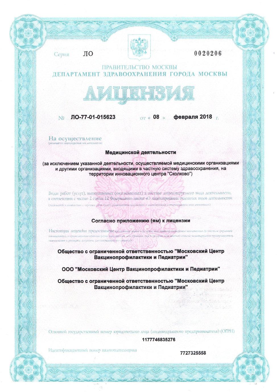 Лицензия лист1.jpg