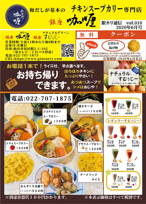 Vol.10チラシ表.png