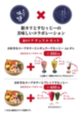 おしながき仙台7 _チューチューセット-02.png