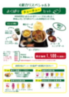おしながき仙台7 _チューチューセット_紅白カリー合戦.png