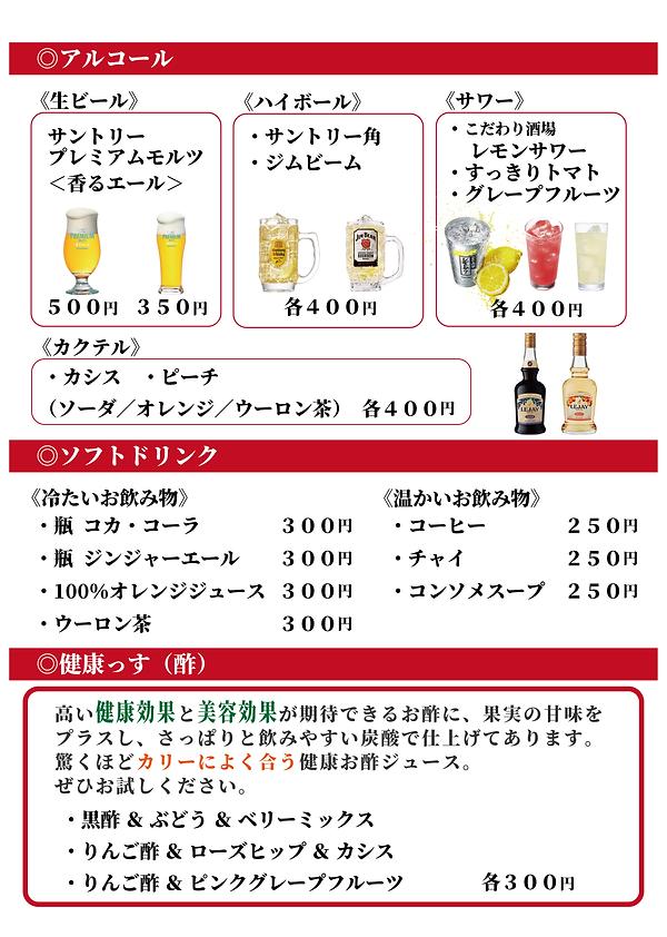 おしながき仙台7_おしながき2_ドリンク.png