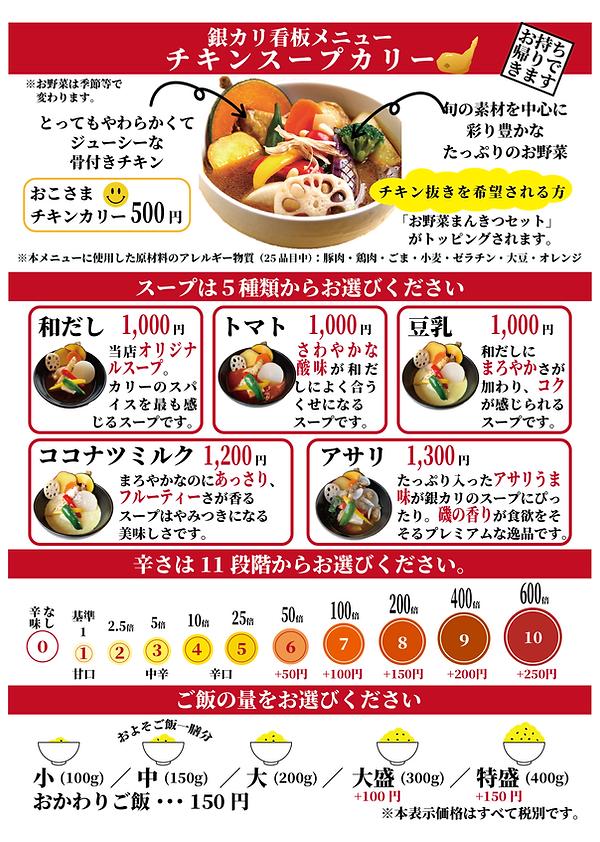 おしながき仙台7_看板メニュー_スープカリー.png