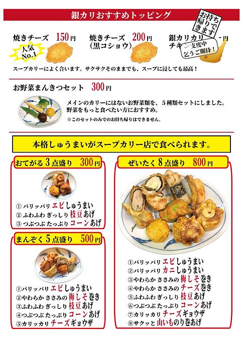 おしながき仙台7_看板メニュー_スープ.png