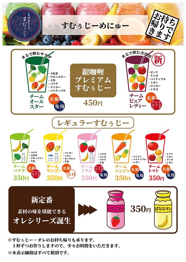 おしながき仙台7_おしながき2_すむぅじー.png
