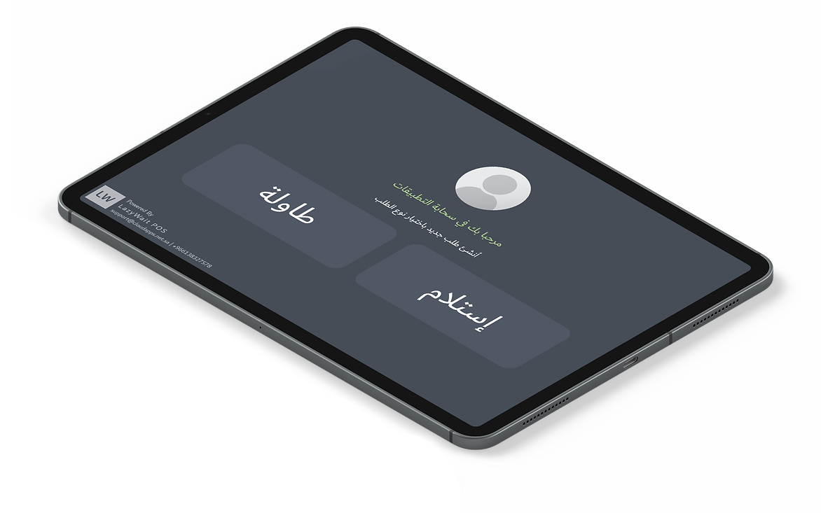 tablet self service.png