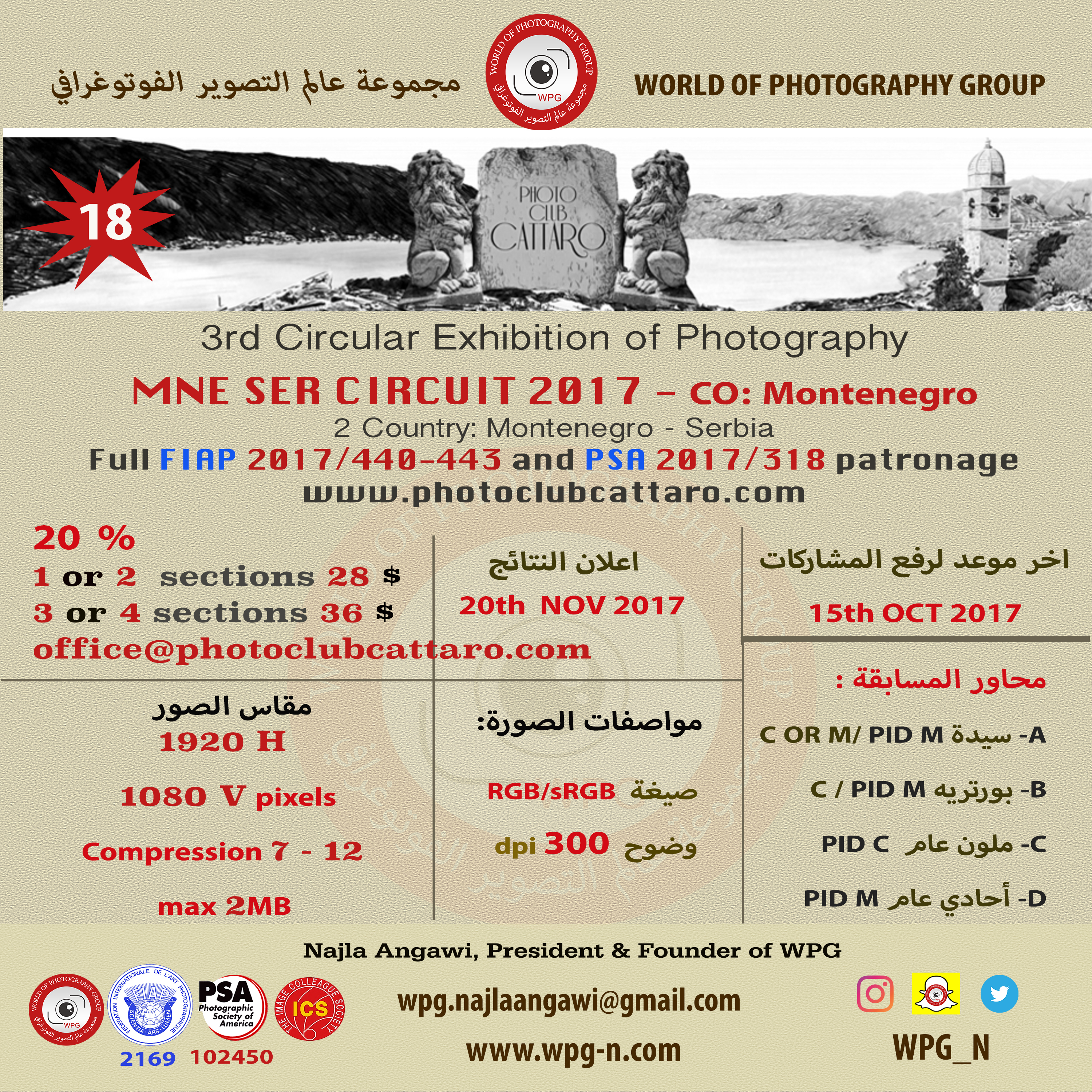 18- 20%MNE SER CIRCUIT 2017 3rd Circular Exhibition of Photography