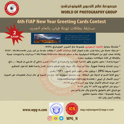 """_""""The_6th_FIAP_New_Year_Greetings_Cards_Contest""""2017-"""