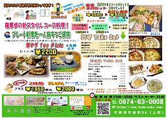 2020忘新年会&お持ち帰り企画第3弾jpeg.jpg