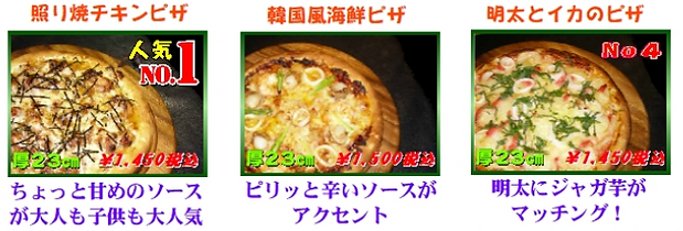 pizzサムネ.PNG