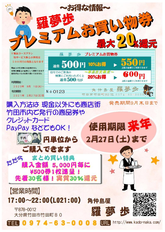Pお買い物券チラシJpeg.jpg