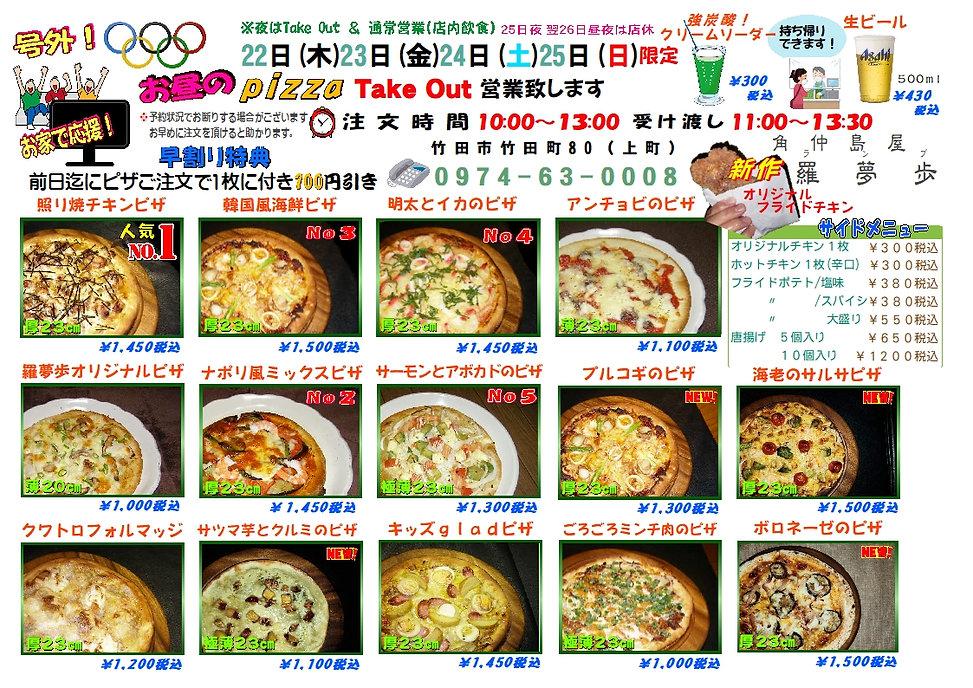 オリンピック昼のピザA4横jpeg.jpg