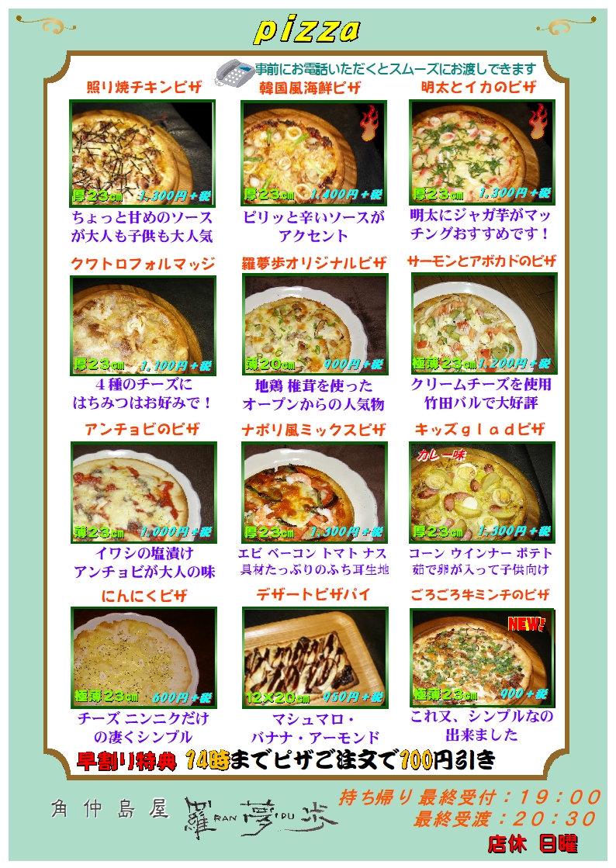 ピザチラシ6Jpeg.jpg