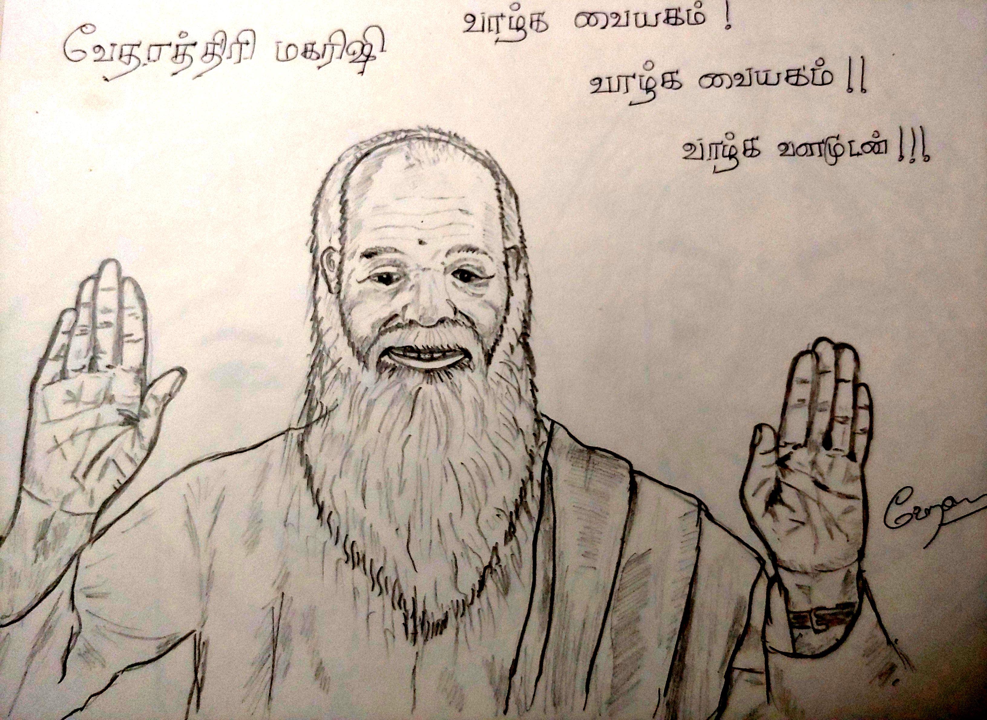 Vedhathiri Maharishi