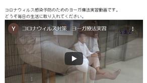コロナウィルス対策  ヨーガ療法実習(動画)