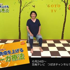 五島テレビ<自己免疫をあげるヨーガ療法>