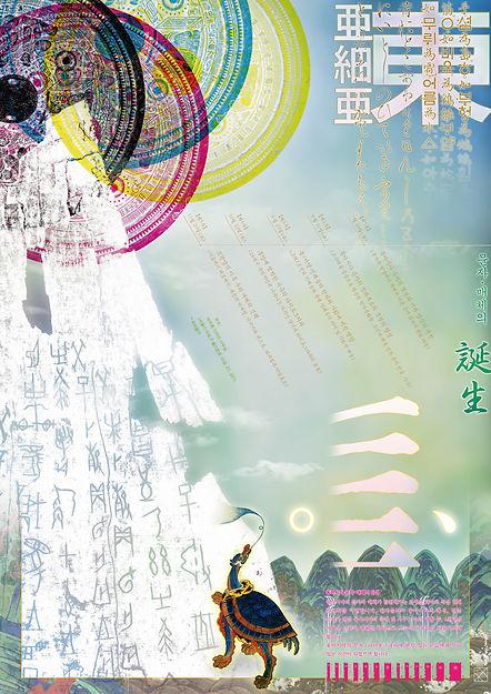 동아시아-문자-매체7.3.jpg