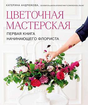 42167966-ekaterina-andrukova-cvetochnaya