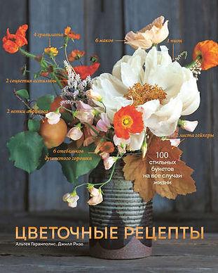 30088333-alteya-garampolis-cvetochnye-re