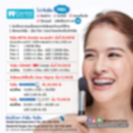 โปรจัดฟัน_2019_3.jpg