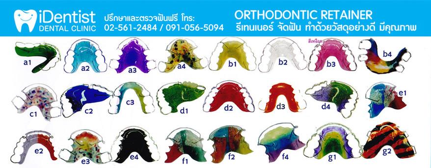 รีเทนเนอร์ จัดฟัน ทำด้วยวัสดุอย่างดี มีคุณภาพดี 2000 บาท/ด้าน,  Great quality orthodontic retainers, 2000฿ / arch