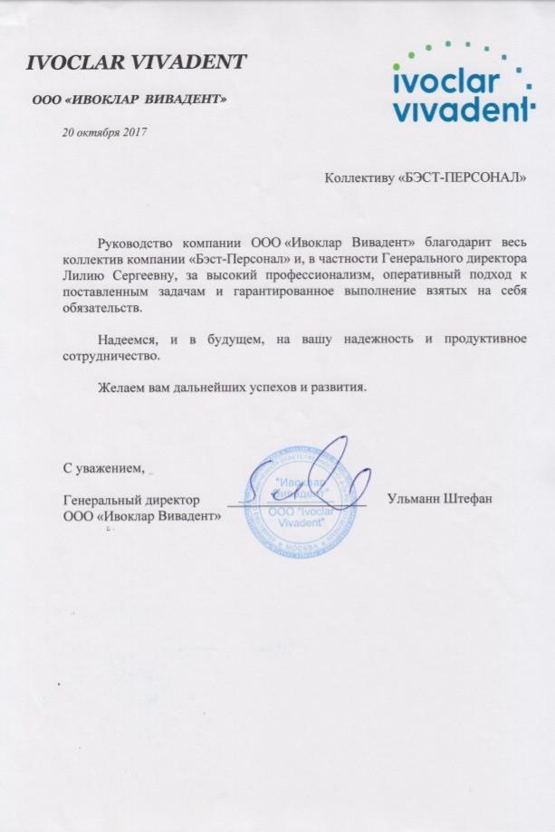 "Благодарность ООО ""Ивоклар Вивадент"""