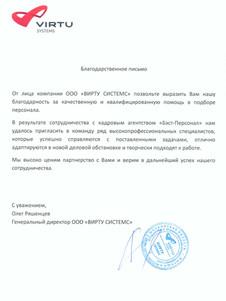 """Благодарность ООО """"ВИРТУ СИСТЕМС"""""""