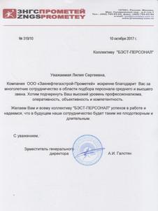 """Благодарность ООО """"Закнефтегазстрой-Прометей"""""""
