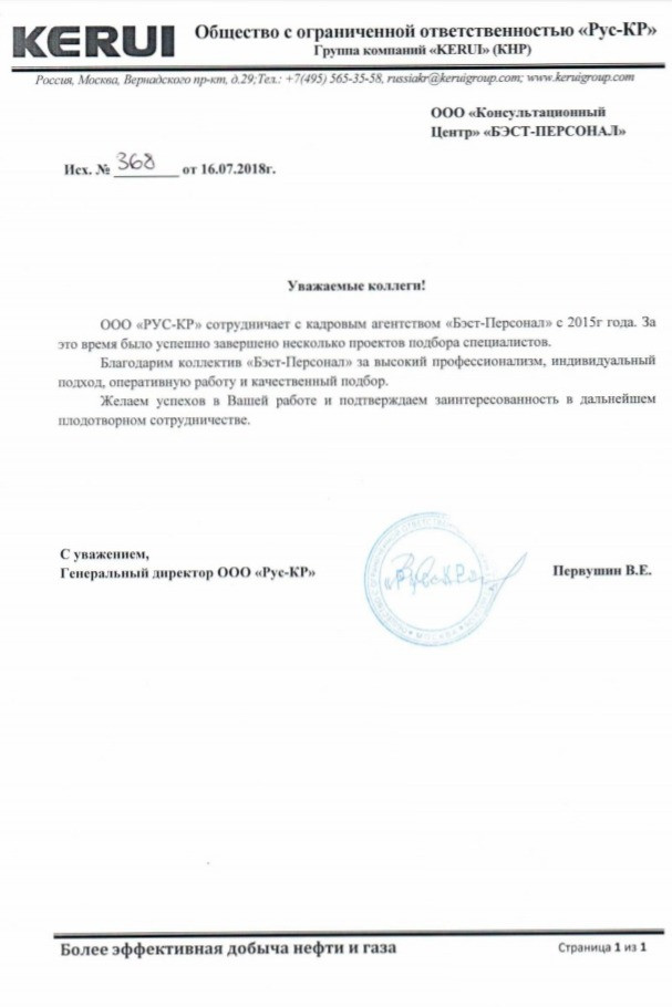 """Благодарность группы компаний """"KERUI"""" ООО """"Рус-КР"""""""