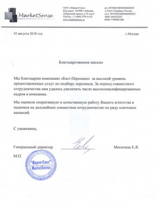 "Благодарность ООО ""МаркетСенс"""