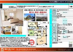 フォルム綱島クレスタワーズ.jpg