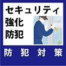 防犯対策2.jpg