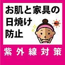 日焼け防止2.jpg