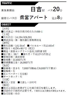 プレール日吉台Object.png