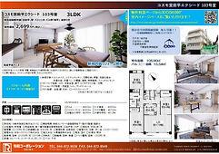 コスモ宮前平エクシード.jpg