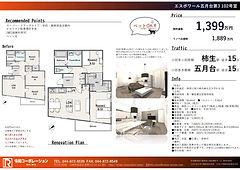 エスポワール五月台.jpg