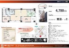 DIKマンション鷺沼.jpg