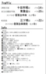 若葉台団地4-15 1201 info.png