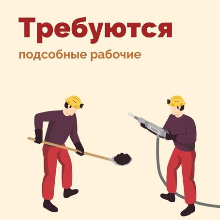 Требуется подсобные рабочие заработная плата от 31 980 рублей