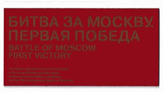 """Открытие """"Битвы за Москву"""" на Поклонной Горе"""