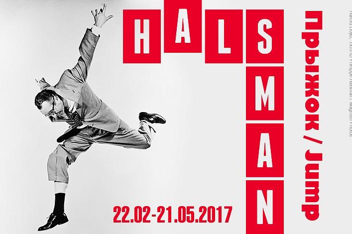 Открытие выставки Филиппа Халсмана «Прыжок»