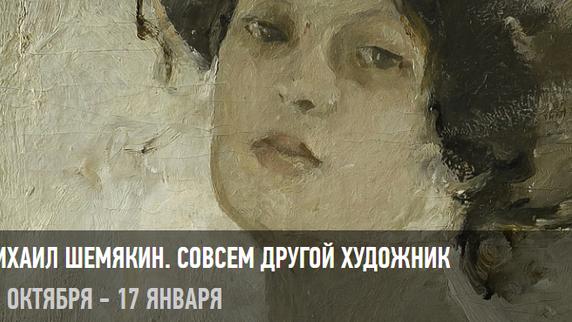Михаил Шемякин в Музее Русского Импресионизма