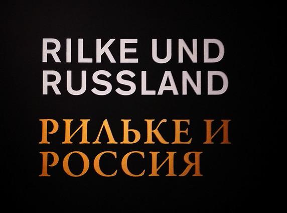 «Рильке и Россия» в Литературном музее