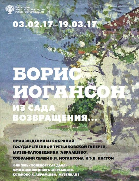 Выставка Бориса Иогансона в Абрамцево
