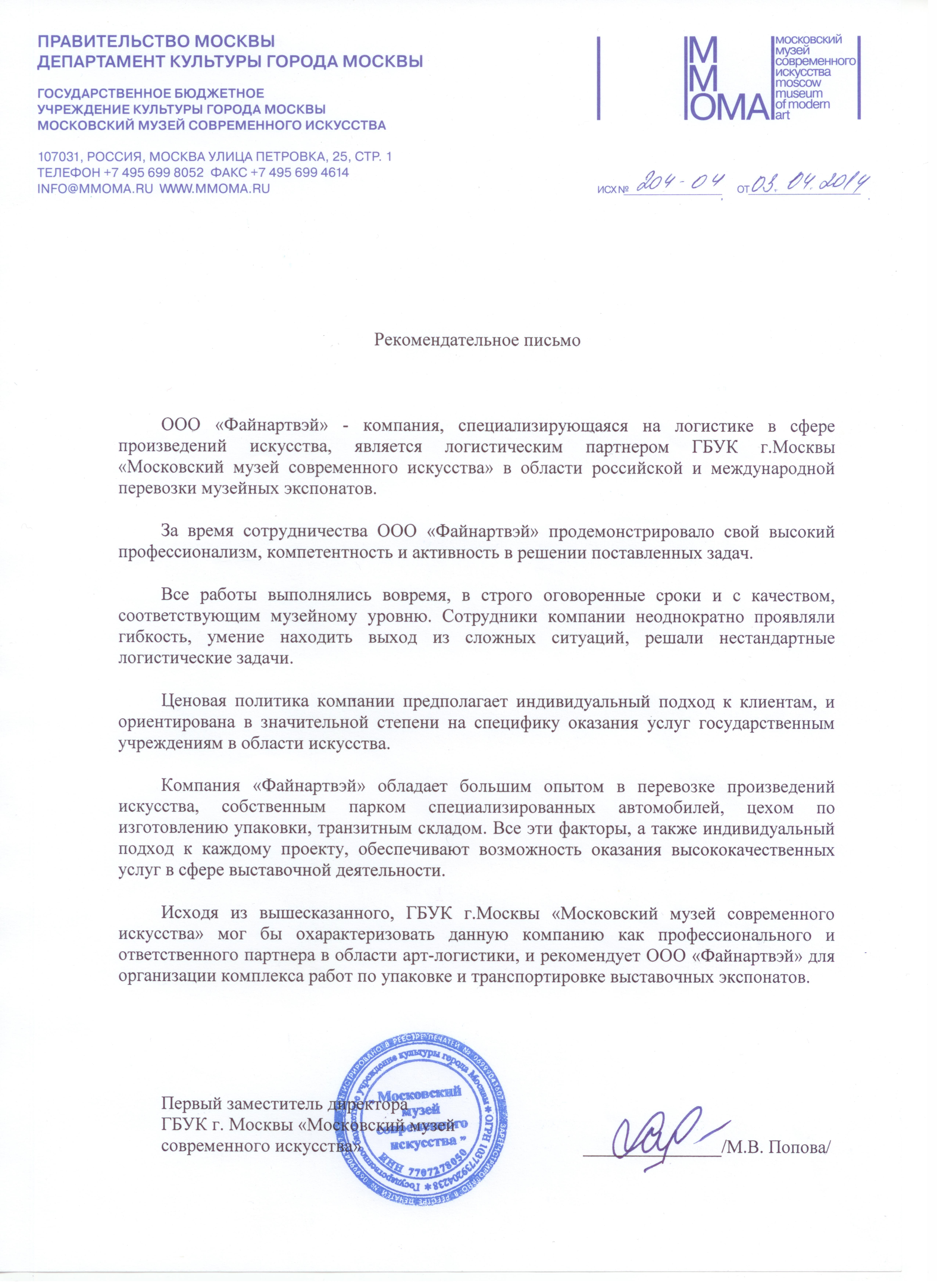 ММСИ - 2014