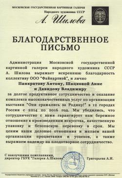 Галерея Шилова