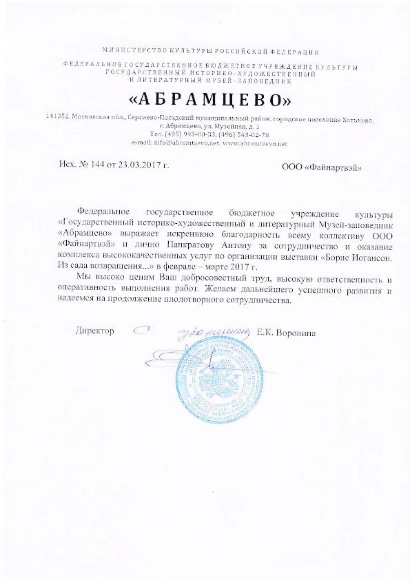 "Музей-заповедник ""Абрамцево"""
